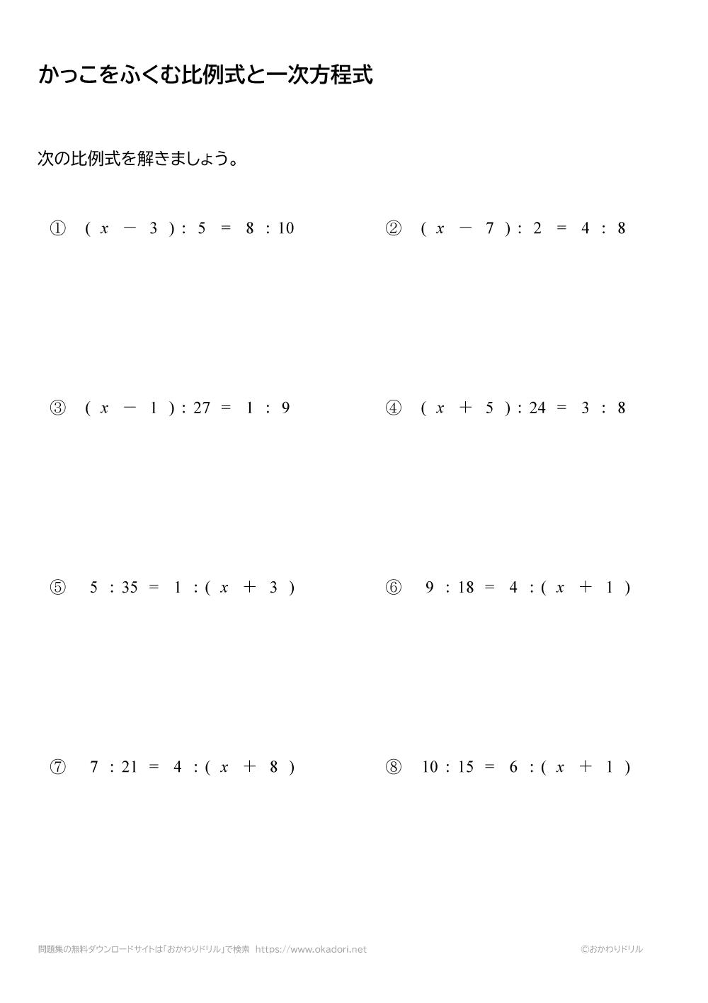 かっこを含む比例式と一次方程式1