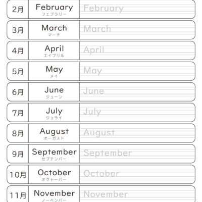 1月~12月の英単語の書き方練習