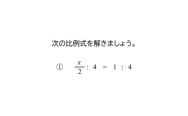 分数を含む比例式と一次方程式