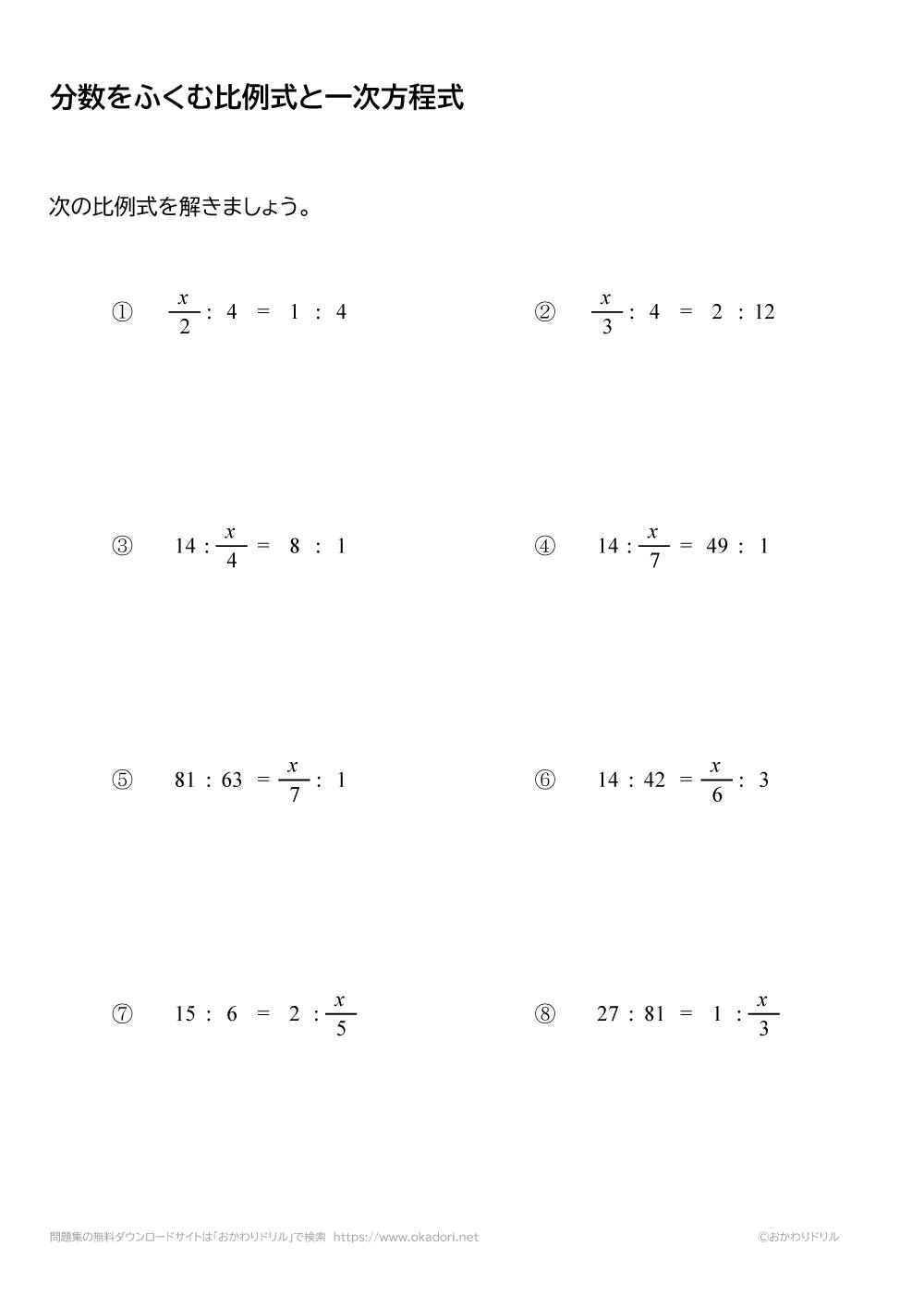 分数を含む比例式と一次方程式1