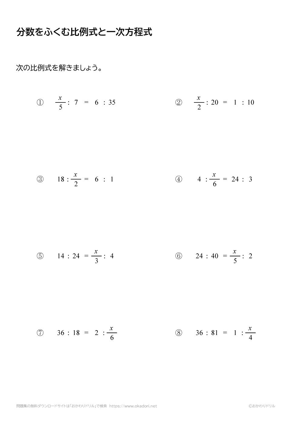 分数を含む比例式と一次方程式2