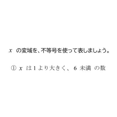 変数の変域
