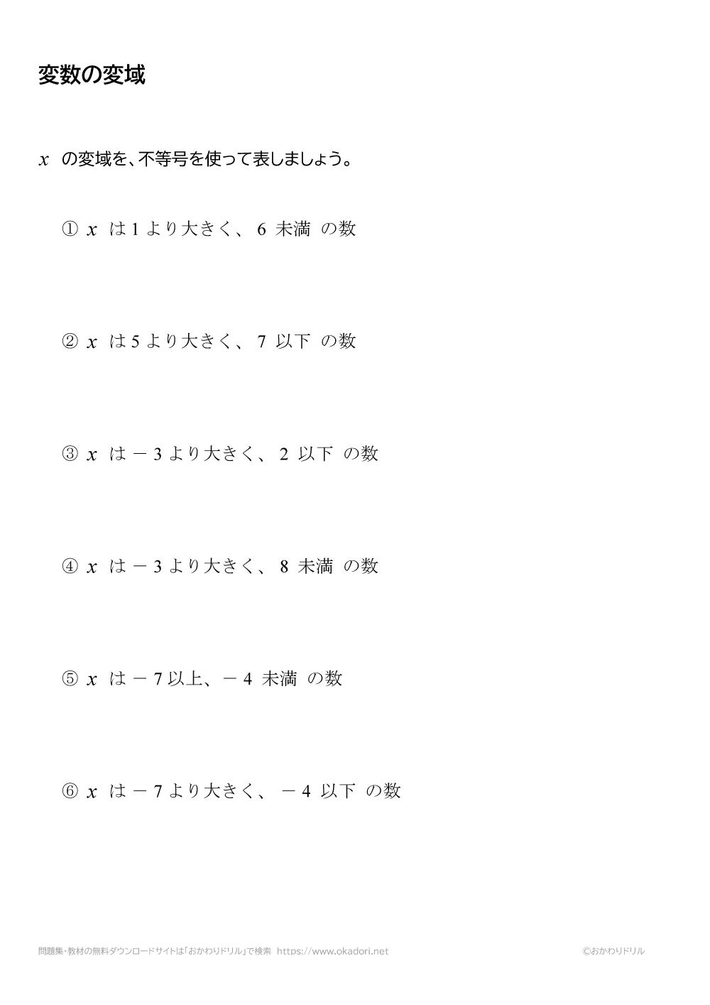 変数の変域1