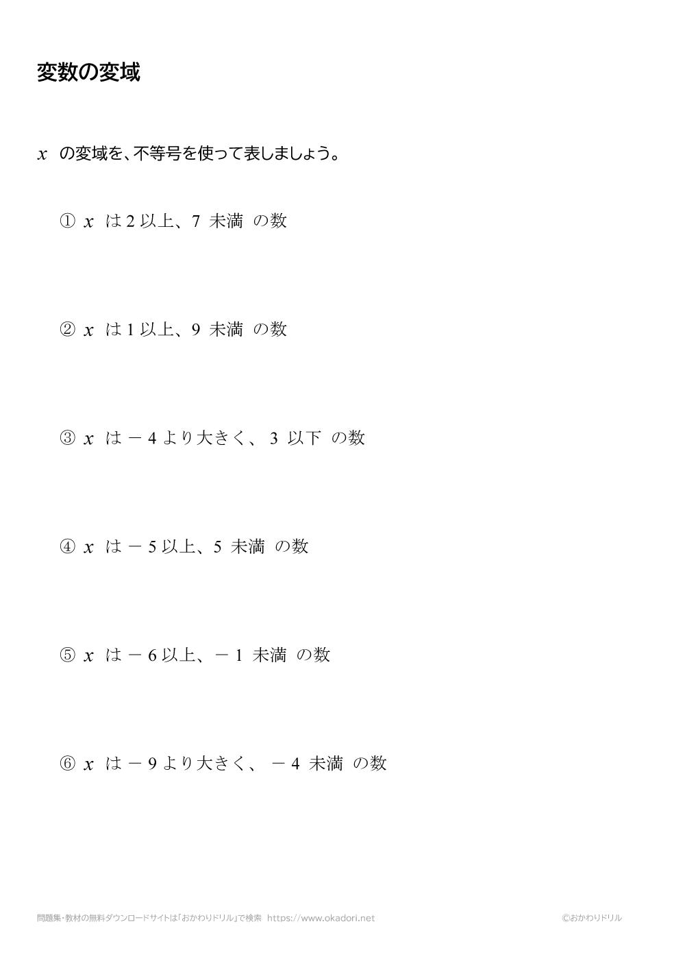 変数の変域2