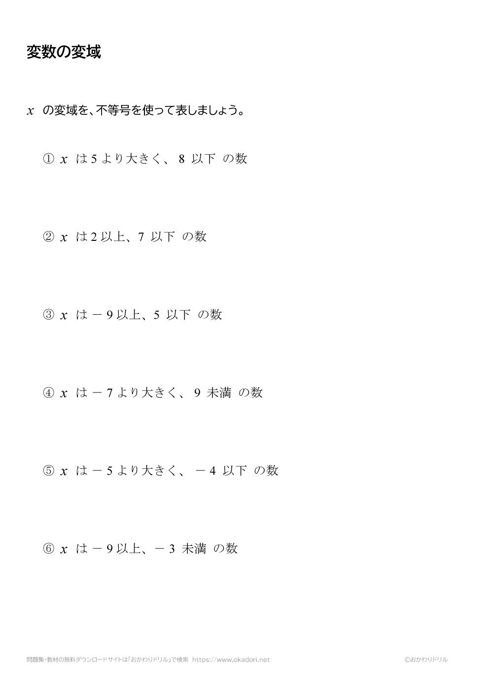 変数の変域5